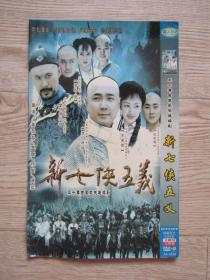 新七侠五义[DVD]