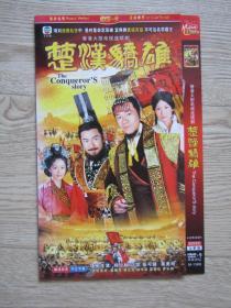 楚汉骄雄[DVD]