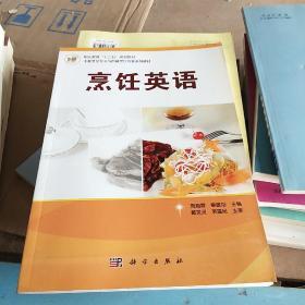"""职业教育""""十二五""""规划教材·中餐烹饪专业与西餐烹饪专业系列教材:烹饪英语"""