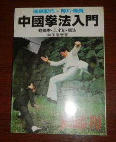 连续动作.照片传真《中国拳法入门》螳螂拳、三才剑、棍法(初版)
