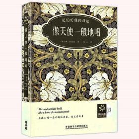 【】纪伯伦经典诗选 中英文对照像天使一般地唱收录先知沙与沫两本散文诗集书籍