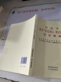 """习近平关于""""不忘初心、牢记使命""""论述摘编(公开版)(党建社小字本)"""