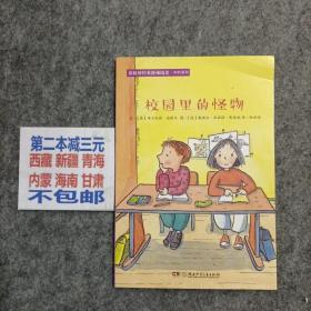 彩虹桥经典阶梯阅读·中阶系列 校园里的怪物