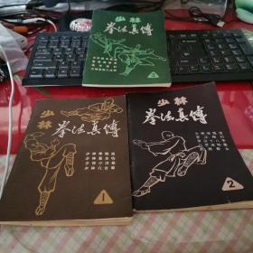 少林拳法真传【1 2 3 】三册合售                        书架6