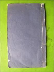 宣纸线装红格空白册(书法10行)