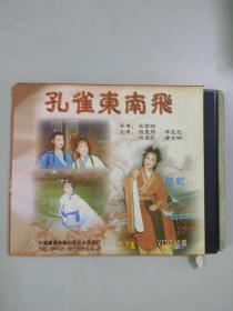 越剧:孔雀东南飞(VCD)(2张光盘全)
