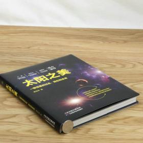【】太阳之美:一颗恒星的过去、现在和未来(精装)探索神秘宇宙的奥秘天文学科普下一站火星的生与死书籍