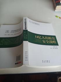 """14亿人的粮食安全战略(国家发展战略丛书,""""十二五""""国家重点出版社项目)"""