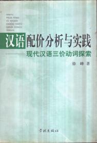 汉语配价分析与实践:现代汉语三价动词探索