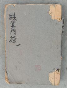民国时期印本《珠算门径》,1厚册,实惠