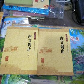 古文观止:中华经典藏书 上下册