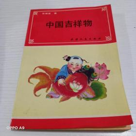 中国吉祥物