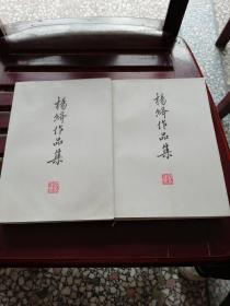 杨绛作品集(1,3册合售)