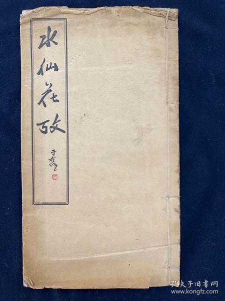 水仙花考不分卷 1册 民国二十五(1936)年排印本 中国民俗学会丛书之一 自然科学