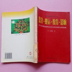 中国体育博士后文丛·媒介·奥运·教育·影响:媒介2008奥运宣传对北京大学生体育生活的影响