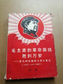 毛主席的革命路线胜利万岁 党内两条路线斗争大事记 1921-1967