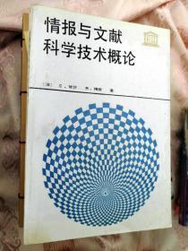 联合国教科文组织--情报与文献科学技术概论1987一版一印