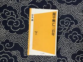 源平兴亡三百年(日文原版书,中丸满 著)