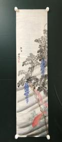 日本回流字画 软片   4588