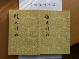 随园诗话(上下2册全)