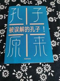 孔子原来,被误解的孔子,鲍鹏山老师签名钤印题词本
