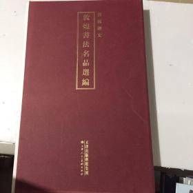 佛教经文/敦煌书法名品选编 瑕疵如图,随机发货