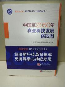 科学技术与中国的未来:中国至2050年农业科技发展路线图