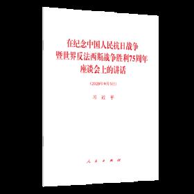 在纪念中国人民抗日战争暨世界反法西斯战争胜利75周年座谈会上的讲话