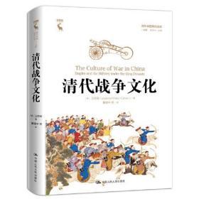 清代战争文化