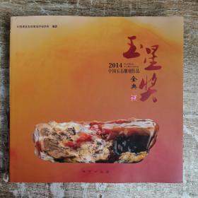2014中国玉石雕刻作品 金典(精装)玉星奖