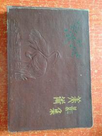 《美术影集》空白影集 应该是五十年代出品 封面是两只仙鹤 书品如图
