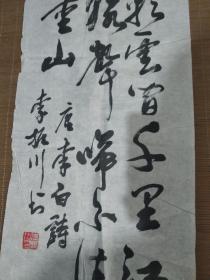 李振川先生书——李白诗早发白帝城
