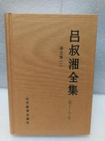 吕叔湘全集 第十五卷 (15)《译文集(一)》