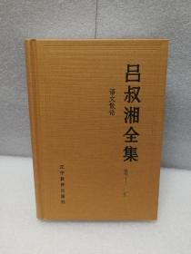 吕叔湘全集 第十二卷 (12)《语文散论》