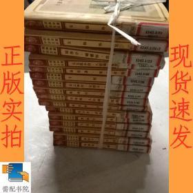 中国古典文学名著  双龙传  醋葫芦 等16本合售