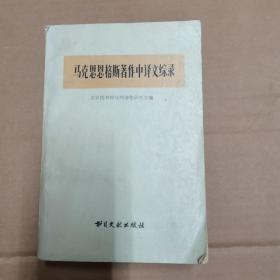 马克思恩格斯著作中译文综录