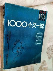 1000个又一说1992一版一印8523册