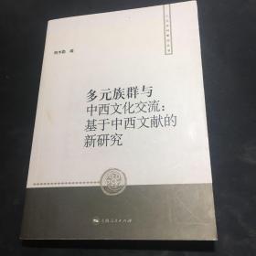 多元族群与中西文化交流:基于中西文献的新研究