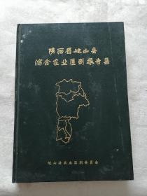 陕西省岐山县综合农业区划报告集