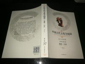 中国古代文化全阅读(全文注音版)第1辑·第57册:通典·兵典【一版1印】