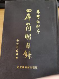 朱修伯批本四库简明目录