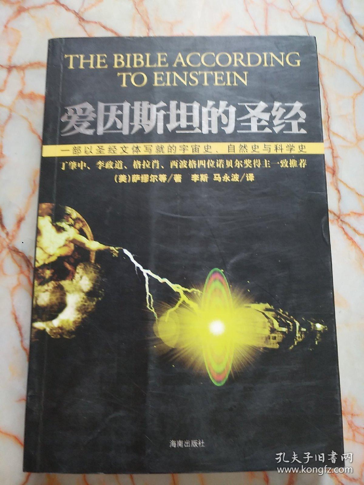 爱因斯坦的圣经(有少处标线)