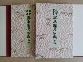 木版画 (故实丛书)舆车图考附图 芸艸堂 套色木版画 手摺 全二册 1982