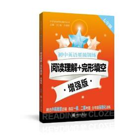 初中英语星级训练阅读理解+完形填空增强版(七年级)