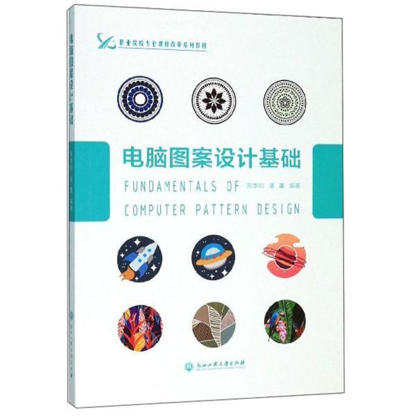 电脑图案设计基础/职业院校专业课程改革系列教材