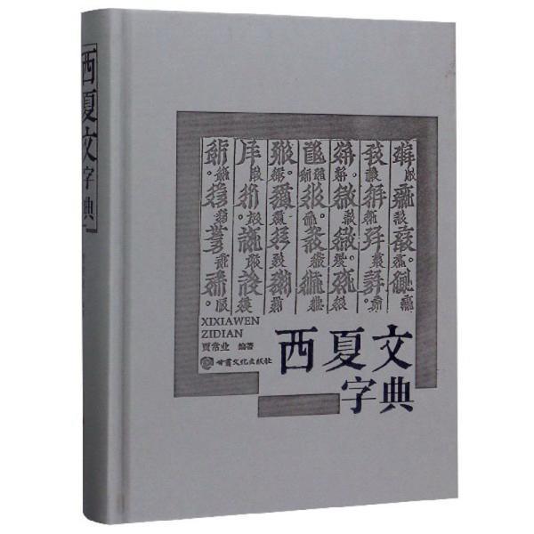 西夏文字典