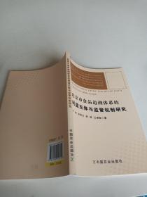 北京市食品追溯体系的利益主体与监管机制研究