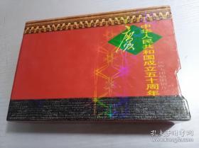 中华人民共和国成立五十周年 民族大团结明信片(1)(2)