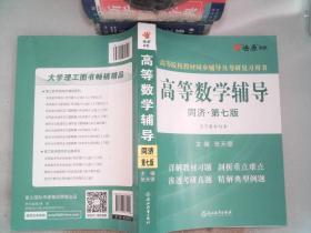 高等数学辅导(同济第七版) 上下册合订 .