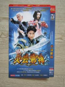 火云邪神[DVD]